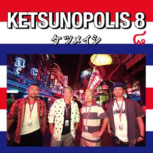 hht_ut_20150201_Ketsumeishicoverlocation_01